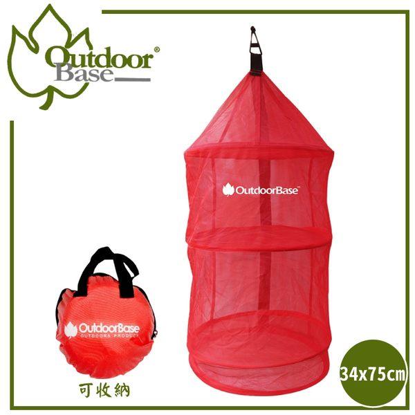 【OutdoorBase 小蘋果摺疊餐籃 34*75cm《紅》】25834/餐廚掛籃/餐廚網/野餐籃/露營