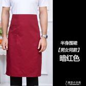 廚師圍裙半身男女圍腰咖啡餐廳飯店服務員黑色廚房工作服圍裙 東京衣秀