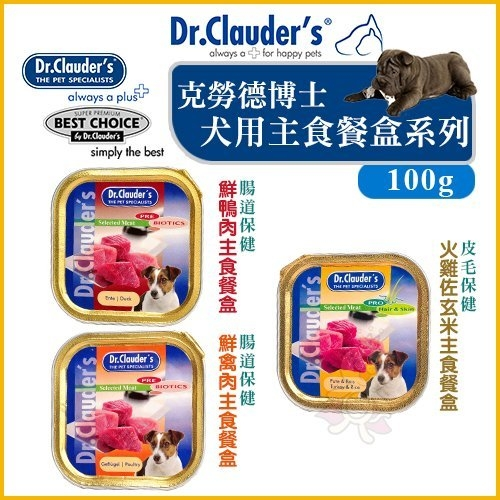 *KING WANG*【單罐】德國dr-clauder《克勞德博士主食餐盒-鮮鴨肉|鮮禽肉|火雞玄米》100g/盒 犬罐