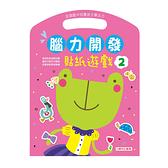 腦力開發:貼紙遊戲(2)