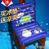 夏季降溫冰墊坐墊水墊子辦公椅學生凳子注水坐墊家用充水加冰晶車 交換禮物
