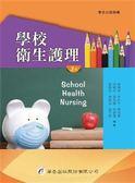 學校衛生護理(三版)
