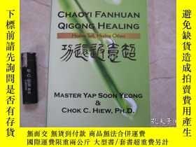 二手書博民逛書店Chaoyi罕見Fanhuan Qigong Healing: