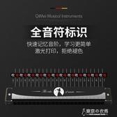奇美口琴兒童初學者學生成人高級24孔復音c調專業入門口風琴樂器 東京衣秀