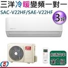 24期分期(含標準安裝)【新莊信源】3坪SANLUX台灣三洋冷暖變頻一對一SAC-V22HF / SAE-V22HF