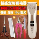 店慶優惠-寵物剃毛器-泰迪專用品小狗狗剃毛器理發器