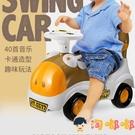 兒童扭扭車寶寶滑行車子可坐帶音樂溜溜車玩具男女孩【淘嘟嘟】