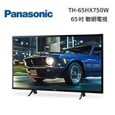 【結帳現折+再送雙好禮】PANASONIC 國際 65型 65HX750 4K 聯網電視 TH-65HX750W 公司貨