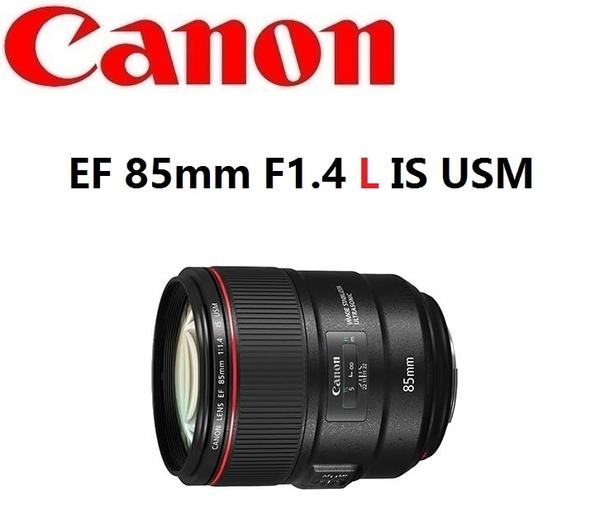 名揚數位 CANON EF 85mm F1.4 L IS USM   佳能公司貨  一年保固 (一次付清) 人像鏡皇