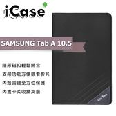 iCase+ Samsung Galaxy Tab A 10.5 隱形磁扣側翻皮套(黑)