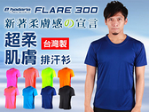 HODARLA FLARE 300 男女超柔肌膚排汗衫(涼感 柔膚 台灣製≡排汗專家≡