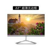 電腦顯示屏22英寸電腦顯示器24曲面液晶 220V WD科炫數位