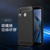 Asus ZenFone Max 手機殼 ZB555KL 保護殼 碳纖維 拉絲殼 四角氣囊 防摔 保護套 商務