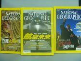 【書寶二手書T7/雜誌期刊_RHF】國家地理雜誌_2003/10-12月間_共3本合售_航空未來等