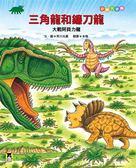 (二手書)恐龍大冒險:三角龍與鐮刀龍大戰阿貝力龍