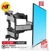 電視機掛架伸縮旋轉電視架壁掛電視支架掛墻架子通用小米海信 DF