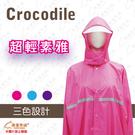 【雨眾不同】Crocodile 超輕素雅雨衣 素面 一件式
