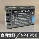 SONY NP-FP50 FP50 相容 NP-FP30 FP30 台灣世訊 日製電芯 副廠鋰電池 (一年保固)