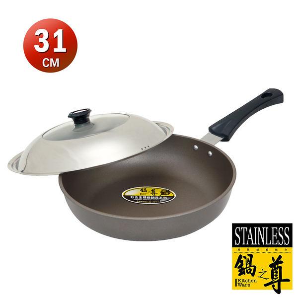 鍋之尊 鈦合金手工鑄造超硬不沾平煎鍋31CM(附蓋)