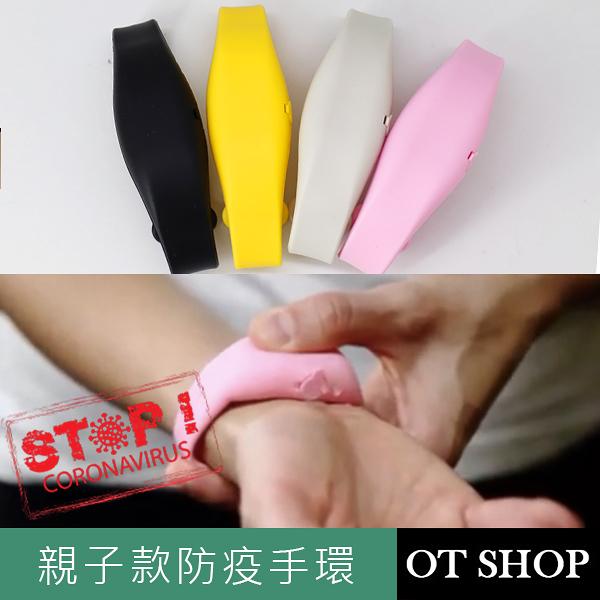 OT SHOP [台灣現貨] 防疫神器 洗手液手環 錶帶式消毒器/隨身消毒手錶 送滴瓶 矽膠 可裝酒精 C2198