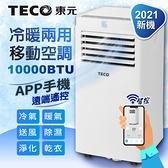 【南紡購物中心】【TECO東元】智能型冷暖除溼淨化移動式空調/冷氣機10000BTU(XYFMP-2803FH)