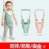 寶寶學步帶嬰幼兒學走路防摔防勒安全嬰兒童小孩夏季牽引薄款透氣  嬌糖小屋