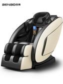 按摩椅家用4d全自動振動揉捏全身多功能按摩器豪華老人太空艙沙髮 MKS薇薇
