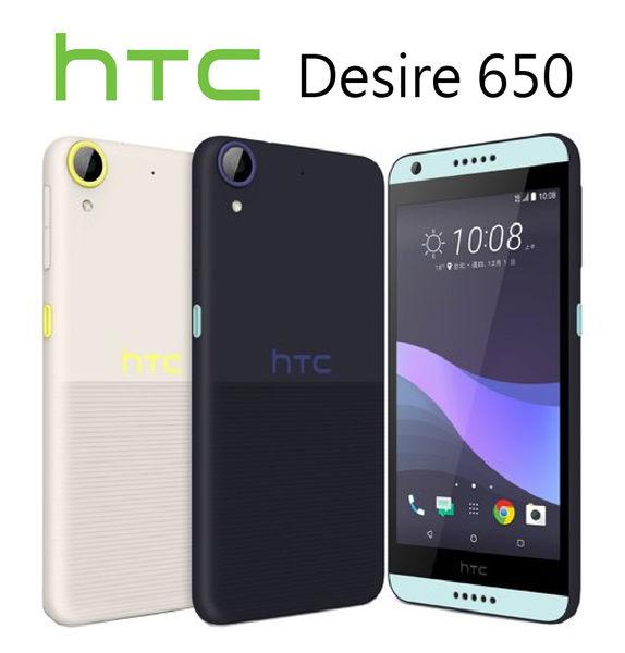 HTC Desire 650 2G/16G 白/藍 《贈8G記憶卡+保護貼》[24期零利率]