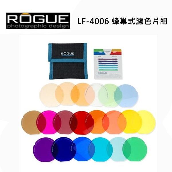 黑熊館 美國 Rogue 樂客 LF-4006 蜂巢式濾色片組 20色 閃光燈 閃燈 濾色片 濾鏡