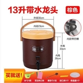 【13L棕色【單龍頭凹槽】】大容量商用奶茶桶保溫桶飲料桶開水桶