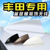 豐田卡羅拉雷凌凱美瑞皇冠銳志珍珠白汽車鯊魚鰭天線裝飾車頂改裝【雙12超低價狂促】
