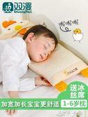 雙漫彩棉寶寶枕頭1-3-6歲四季通用嬰兒蕎麥枕兒童枕頭男女幼兒園YYJ 卡卡西