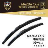【 MK 】 MAZDA CX9 15 16年 原廠型專用雨刷 免運 贈潑水劑 專用雨刷 24吋 *16吋 雨刷 哈家人