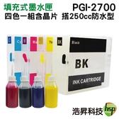【空匣含晶片+250cc防水型墨水四色一組】CANON PGI-2700XL填充式墨水匣 IB4070/MB5070/MB5370