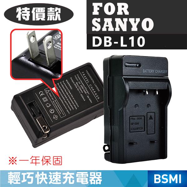 特價款@攝彩@Sanyo DB-L10 副廠充電器 DBL10 一年保固 Xacti DSC J1, DSC AZ3