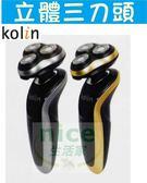 刀頭可水洗【Kolin 歌林】 浮動立體三刀頭刮鬍刀 KSH-HCRA02