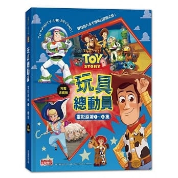 玩具總動員電影原著1~4集【完整收藏版】