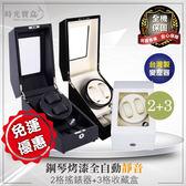 鋼琴烤漆全自動靜音2格搖錶器+3格收藏盒 手錶收納盒自動機械手錶轉錶器自動上鍊盒-時光寶盒8203