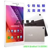88柑仔店~華碩ASUS Zenpad 7.0平板鋼化貼膜 Z370C保護膜