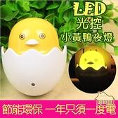 【居美麗】小黃鴨光控小夜燈 智能LED光感應節能燈 隨插即用
