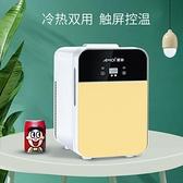 車載冰箱 夏新迷你車載冰箱小型家用宿舍租房冷藏小冰箱便攜式二人車用冰箱