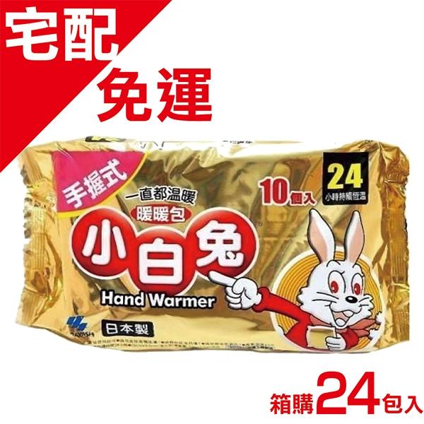 (宅配一箱24入免運) 小林製藥 小白兔暖暖包-10片入*24包 (24小時持續恆溫) 專品藥局【2009140】