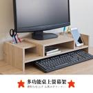 桌上架 收納架【收納屋】超值收納螢幕架& DIY組合傢俱
