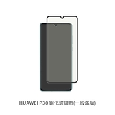HUAWEI P30 (一般 滿版) 保護貼 玻璃貼 抗防爆 鋼化玻璃膜 螢幕保護貼