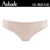 Aubade裸妝女孩S-XL無感三角褲(嫩肤)NK