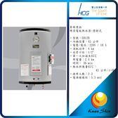 和成HCG香格里拉 EH12B4 烤漆電能熱水器-壁掛式