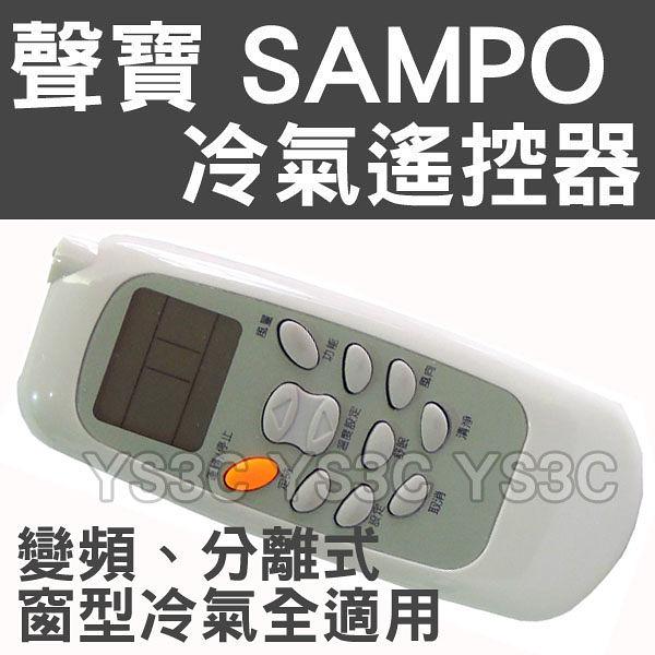 (現貨)SAMPO 聲寶冷氣遙控器【全系列可用】聲寶 國品 MAXE 萬士益 變頻 分離式 窗型 冷氣 遙控器