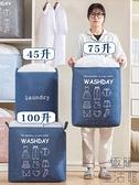 衣服收納袋子家用裝棉被子整理袋行李搬家打包袋【極簡生活】
