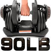 快速調整90磅智慧啞鈴(17種可調式啞鈴)40公斤重力設備90LB槓鈴.舉重量訓練機器.健身器材推薦