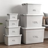 收納箱 特大號衣物儲物箱塑膠收納箱衣服整理箱學生收納盒家用超大容量